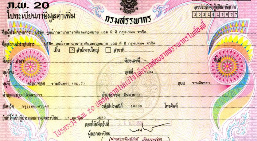 tajlandia zwrot vat